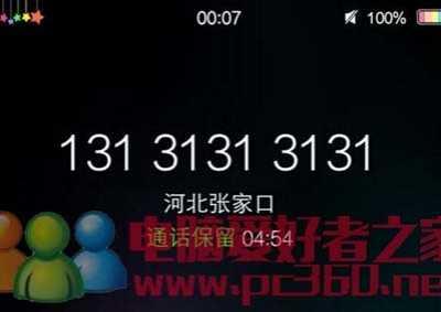 13个13是不是鬼电话 电话13131313131打过去真的会有恐怖的声音传出吗