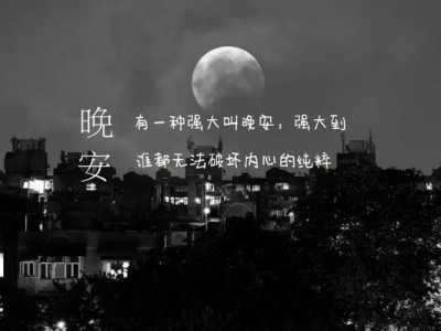 一句话的简单晚安说说 最近很火的一句话简单晚安说说