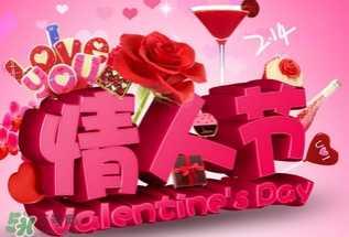 情人节是和情人过的吗 和女朋友的第一个情人节怎么过比较浪漫