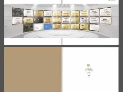 美容協會目錄 整形美容醫療機構醫美畫冊設計案例欣賞