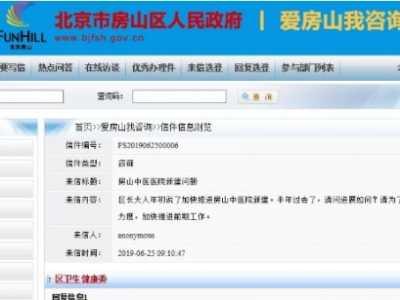 北京市房山區中醫院 房山中醫院新院有消息了~看看進展到哪一步