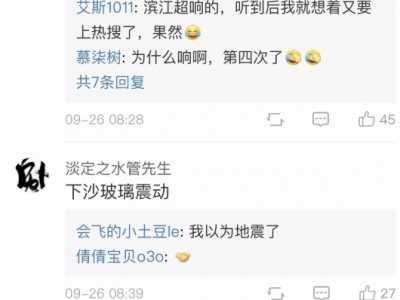 杭州地震 班亍?#21018;刚杭州一聲?#23604;