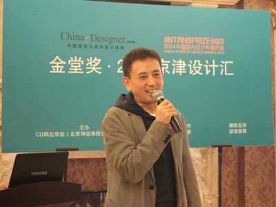 中国顶级室内设计Ⅱ 未来十年才是中国设计界的春天