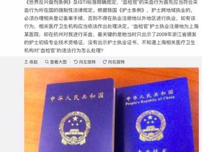 上海嘟嘟美甲 孙杨质问上海医疗卫生机构