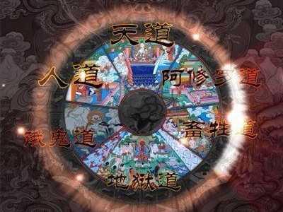 六道轮回转世测算 灵魂真的可以转世投胎