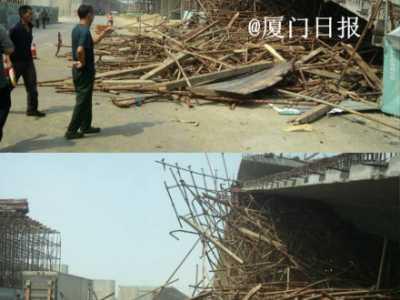 厦门在建商场坍塌 海沧一在建高架桥坍塌