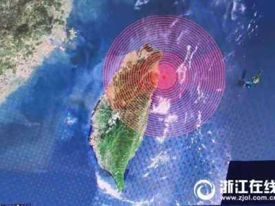 杭州地震 台湾宜兰海域地震杭州这些地方有震感